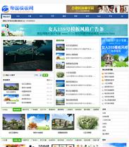 帝国cms下载模板通用版素材下载软件下载游戏下载小说下载