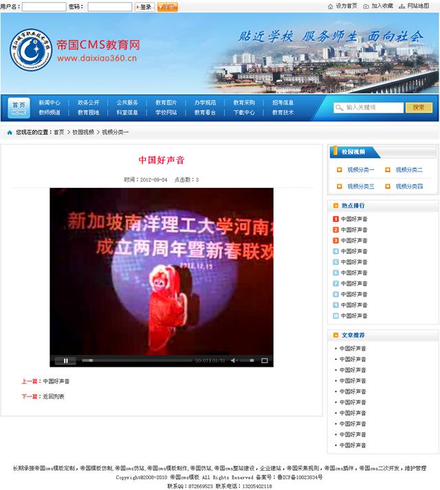 帝国cms学校教育门户网站源码程序模板_视频内容