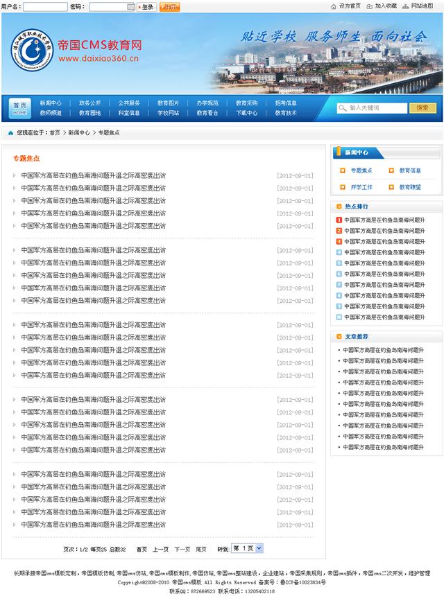 帝国cms学校教育门户网站源码程序模板_文章列表