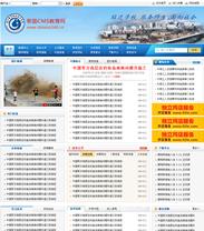 帝国cms学校教育门户网站源码程序模板