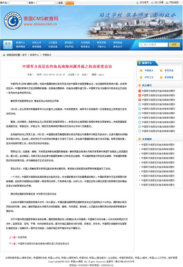 帝国cms学校教育门户网站源码程序模板_文章内容