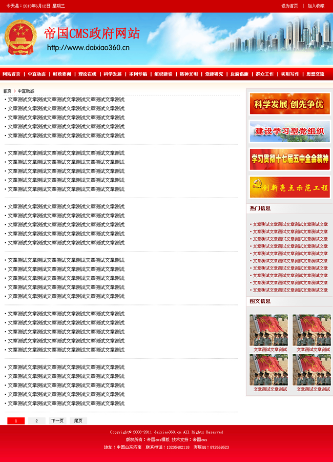帝国cms红色政府党建网站程序源码模板_新闻列表