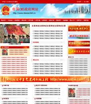 帝国cms红色政府党建网站程序源码模板