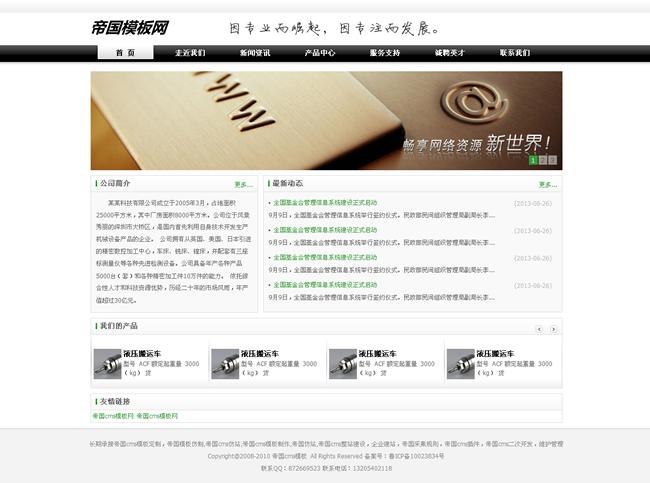 帝国cms黑色大气企业网站模板_首页