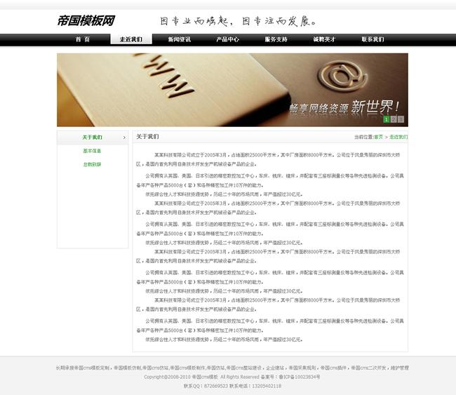 帝国cms黑色大气企业网站模板_单页