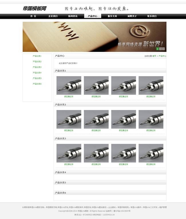帝国cms黑色大气企业网站模板_产品封面