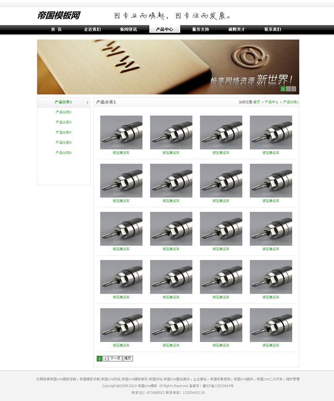帝国cms黑色大气企业网站模板_产品列表