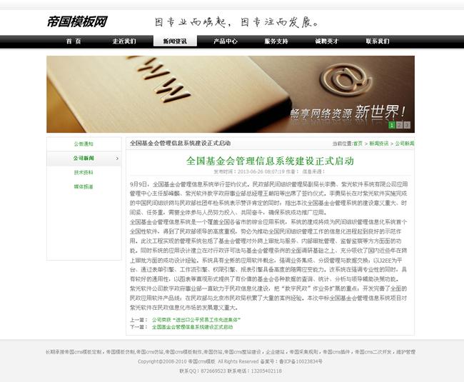 帝国cms黑色大气企业网站模板_新闻内容