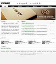 帝国cms黑色大气企业网站模板