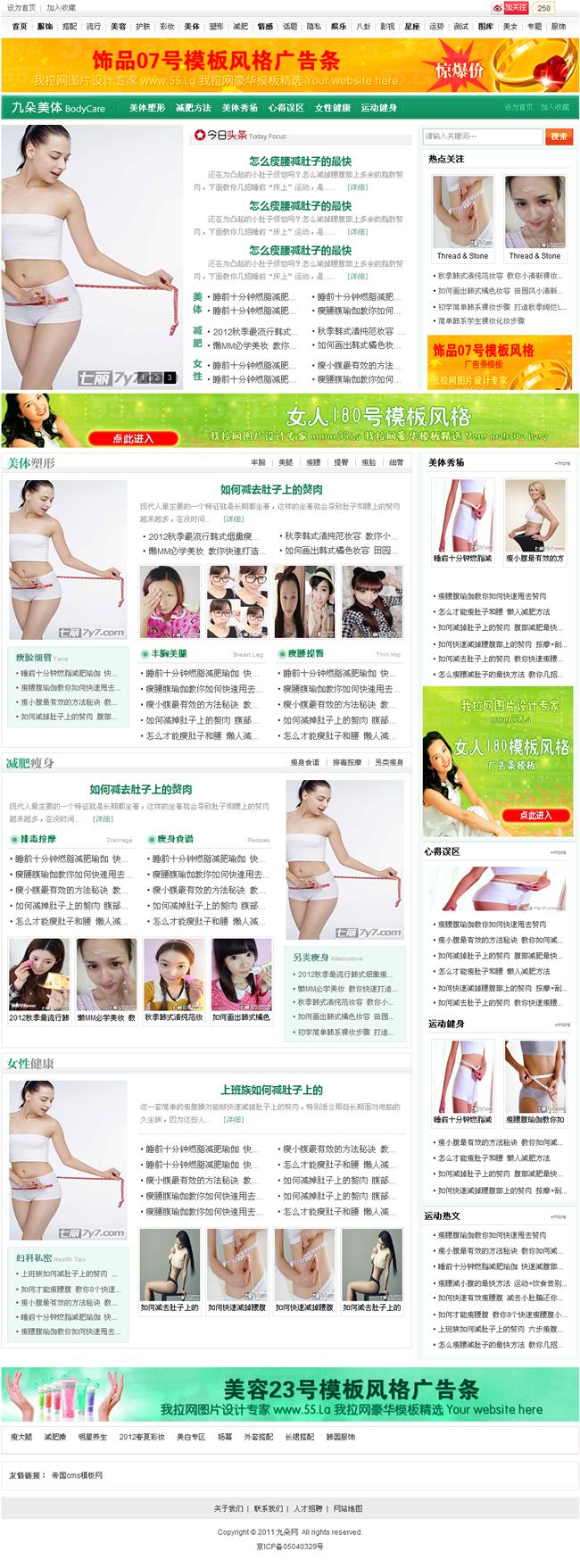 帝国cms大型女性女人门户网站程序源码模板_美体频道