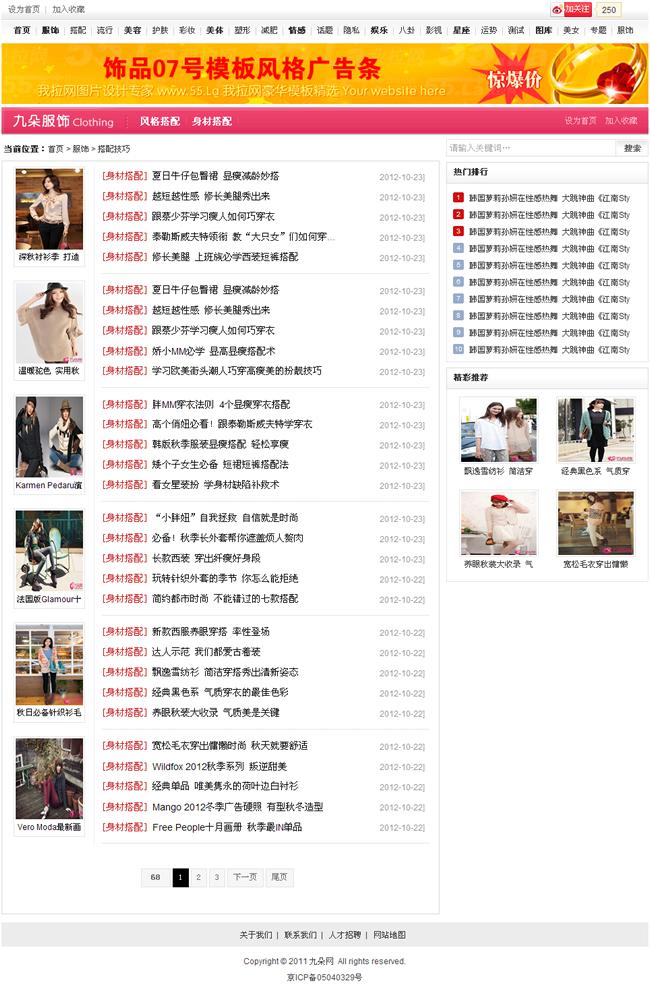 帝国cms大型女性女人门户网站程序源码模板_服饰列表