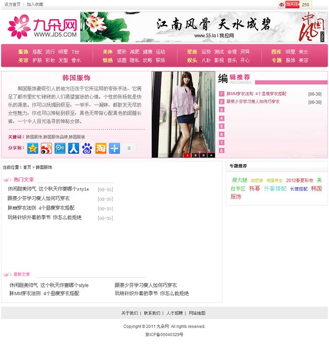 帝国cms大型女性女人门户网站程序源码模板_专题列表