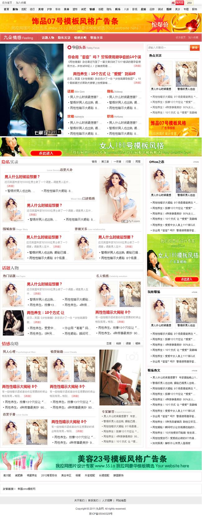 帝国cms大型女性女人门户网站程序源码模板_情感频道