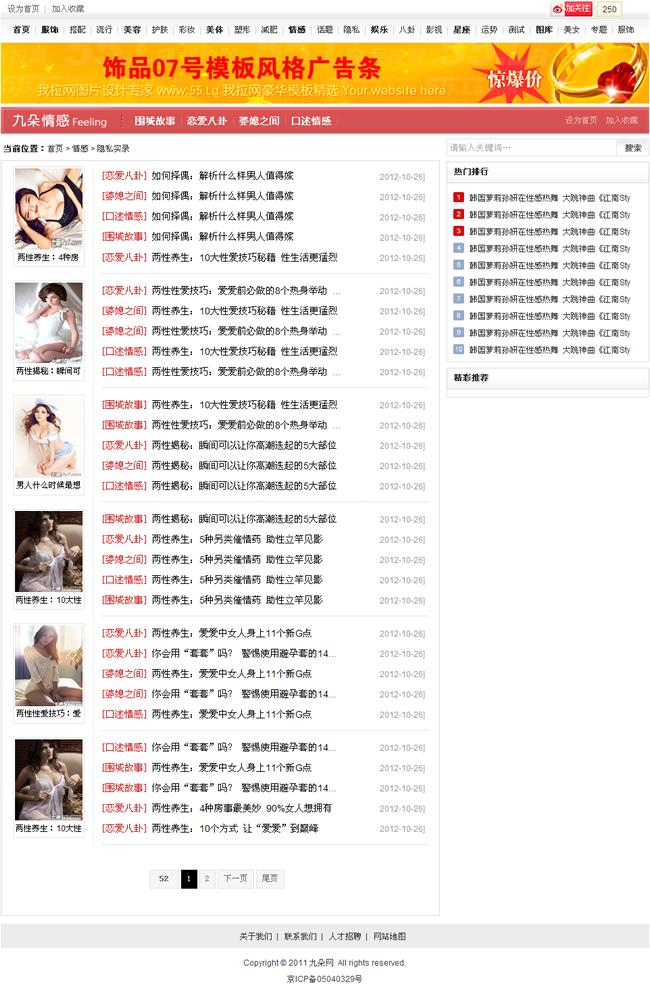 帝国cms大型女性女人门户网站程序源码模板_情感列表