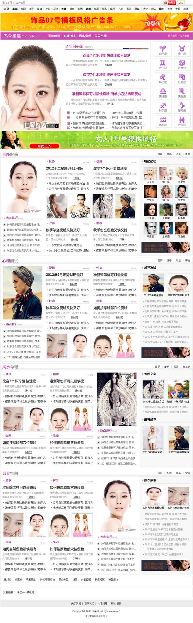 帝国cms大型女性女人门户网站程序源码模板_星座频道