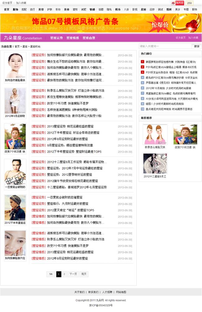 帝国cms大型女性女人门户网站程序源码模板_星座列表