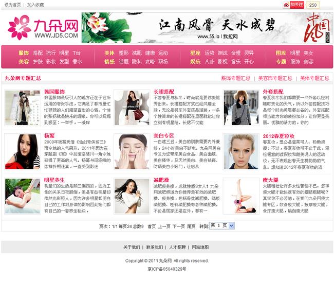 帝国cms大型女性女人门户网站程序源码模板_专题汇集页