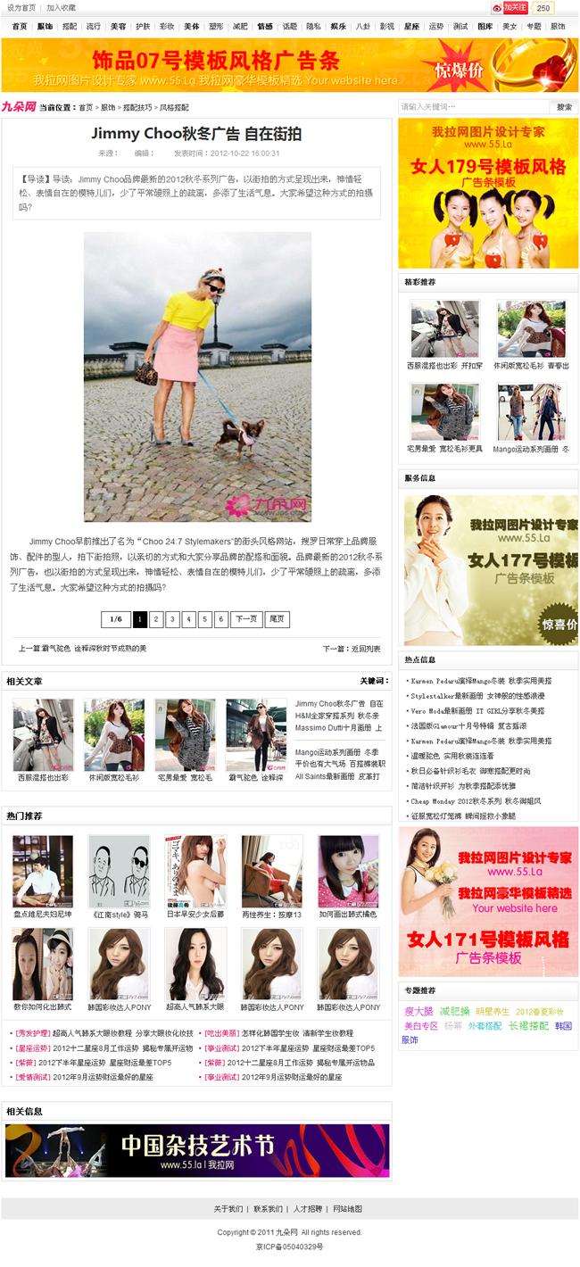 帝国cms大型女性女人门户网站程序源码模板_文章内容页