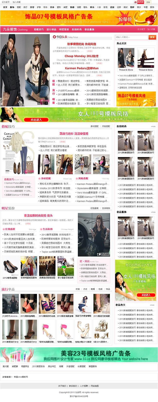 帝国cms大型女性女人门户网站程序源码模板_服饰频道