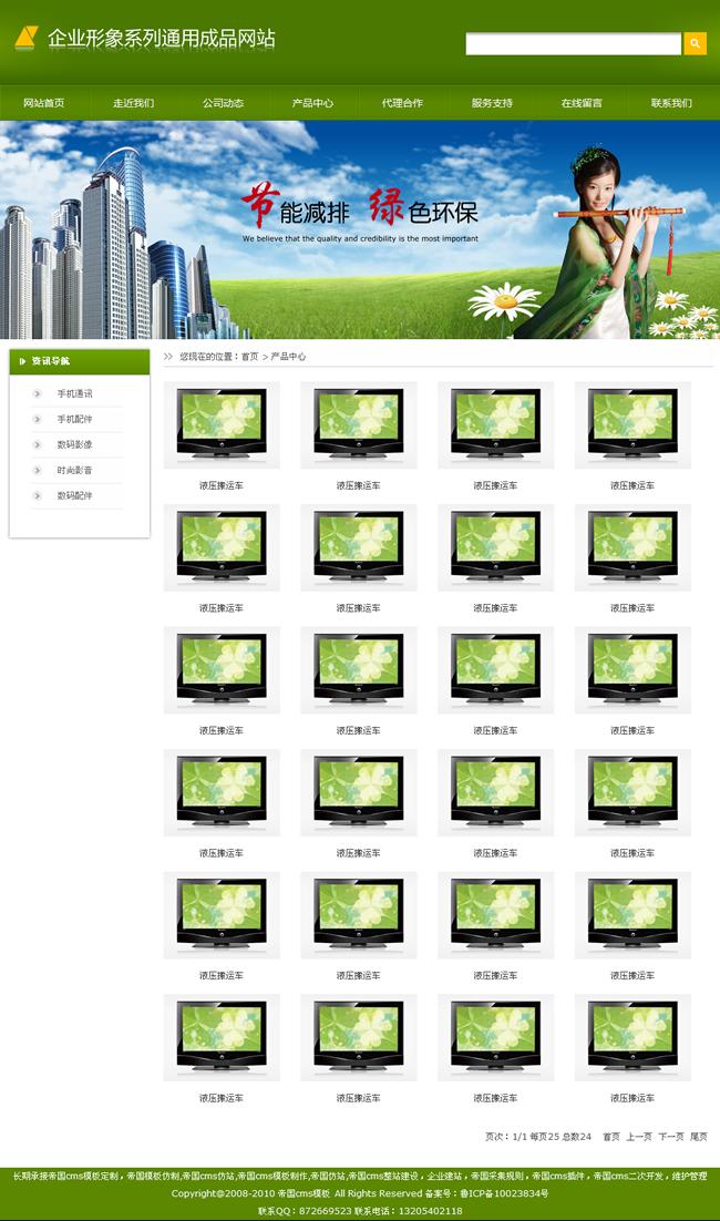 帝国cms绿色大气企业网站源码程序模板_产品列表