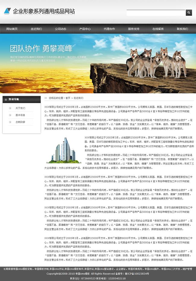 帝国cms企业网站程序源码模板之大气黑灰色_单页