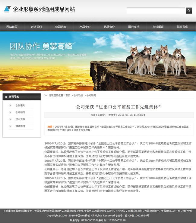 帝国cms企业网站程序源码模板之大气黑灰色_新闻内容
