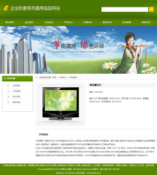 帝国cms绿色大气企业网站源码程序模板_产品内容