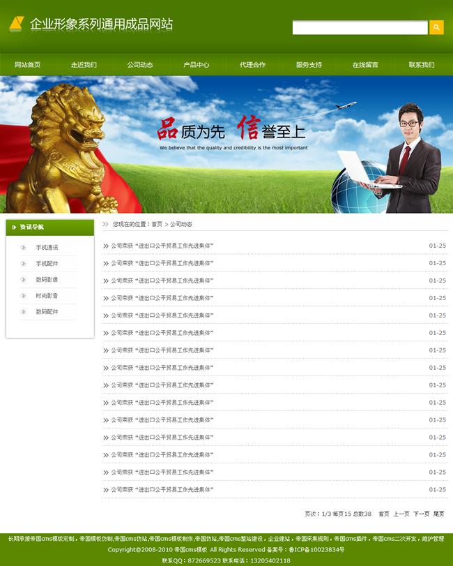 帝国cms绿色大气企业网站源码程序模板_新闻列表