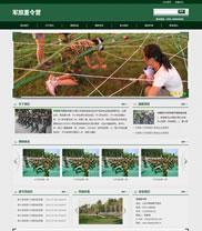 帝国cms绿色培训学校模板网站程序源码夏令营