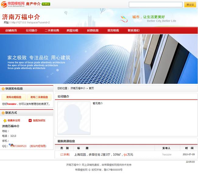 帝国cms分类信息模板地方分类信息门户站源码模板_房产中介会员站