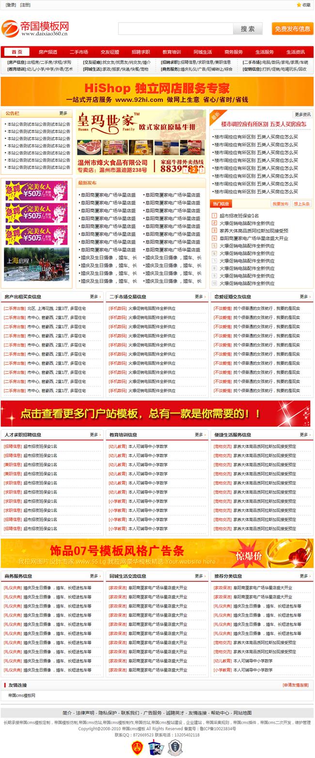 帝国cms分类信息模板地方分类信息门户站源码模板_首页