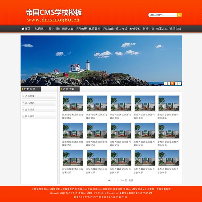 橙色学校教育网站程序源码帝国cms学校模板_图片列表