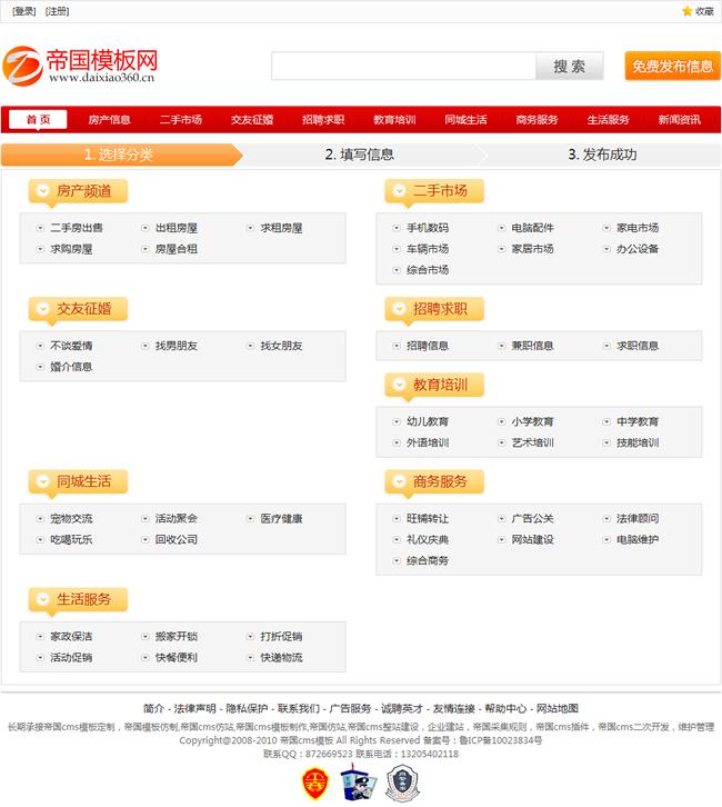 帝国cms分类信息模板地方分类信息门户站源码模板_发布信息选择页面