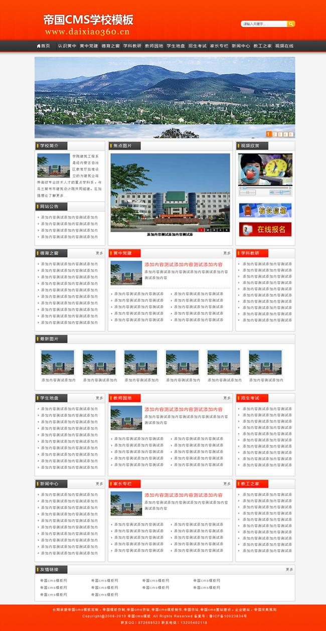 橙色学校教育网站程序源码帝国cms学校模板_首页
