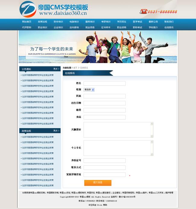 帝国cms学校招生模板网站程序源码_在线报名