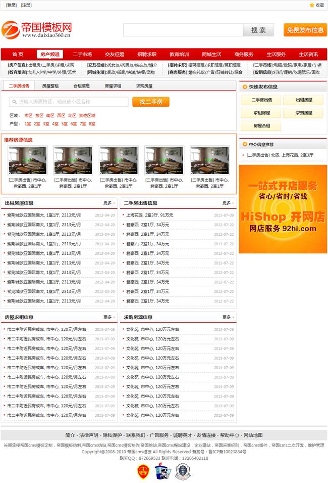 帝国cms分类信息模板地方分类信息门户站源码模板_分类频道页