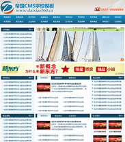 帝国cms学校招生模板网站程序源码