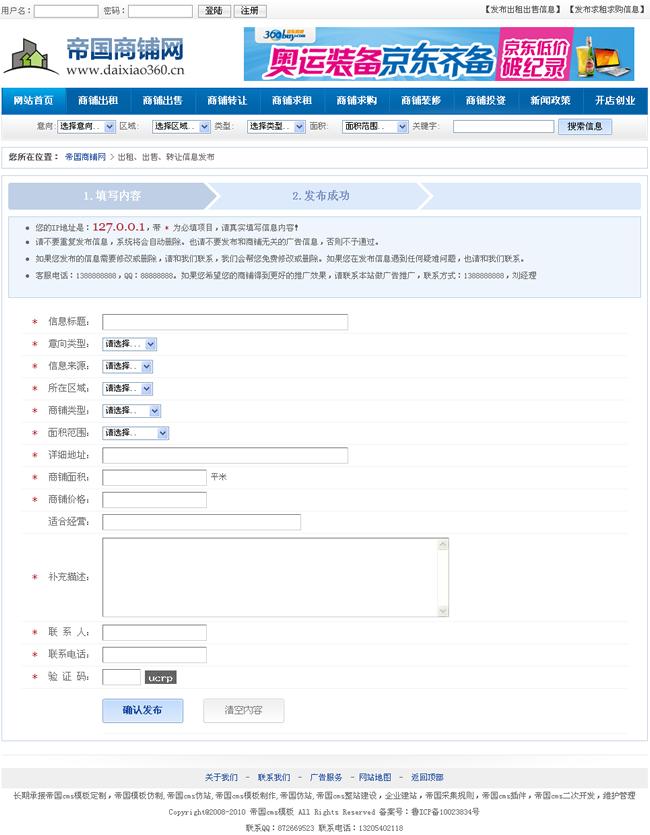 帝国cms厂房商铺分类信息网站程序源码蓝色模板_发布页面