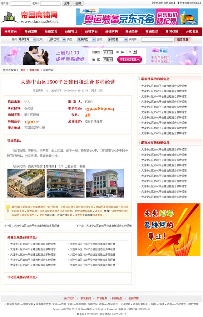 帝国cms商铺分类信息网站程序源码红色模板_商铺内容