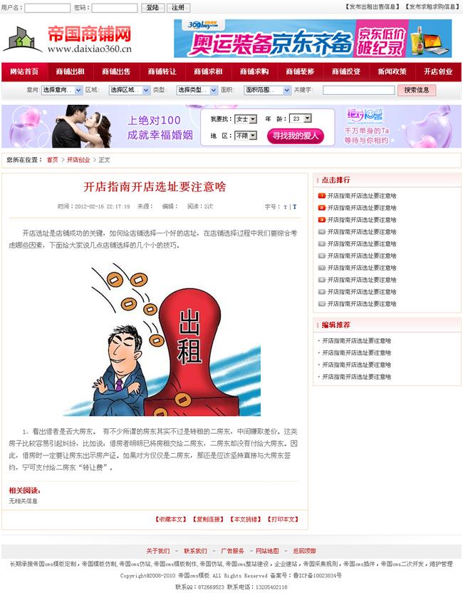 帝国cms商铺分类信息网站程序源码红色模板_新闻内容