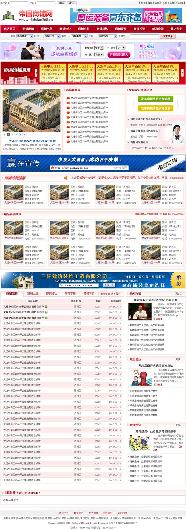 帝国cms商铺分类信息网站程序源码红色模板_首页