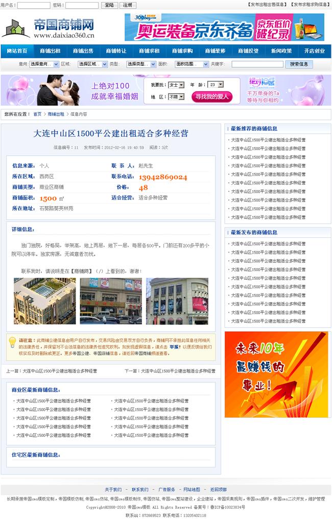帝国cms厂房商铺分类信息网站程序源码蓝色模板_商铺内容