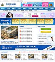 帝国cms厂房商铺分类信息网站程序源码蓝色模板
