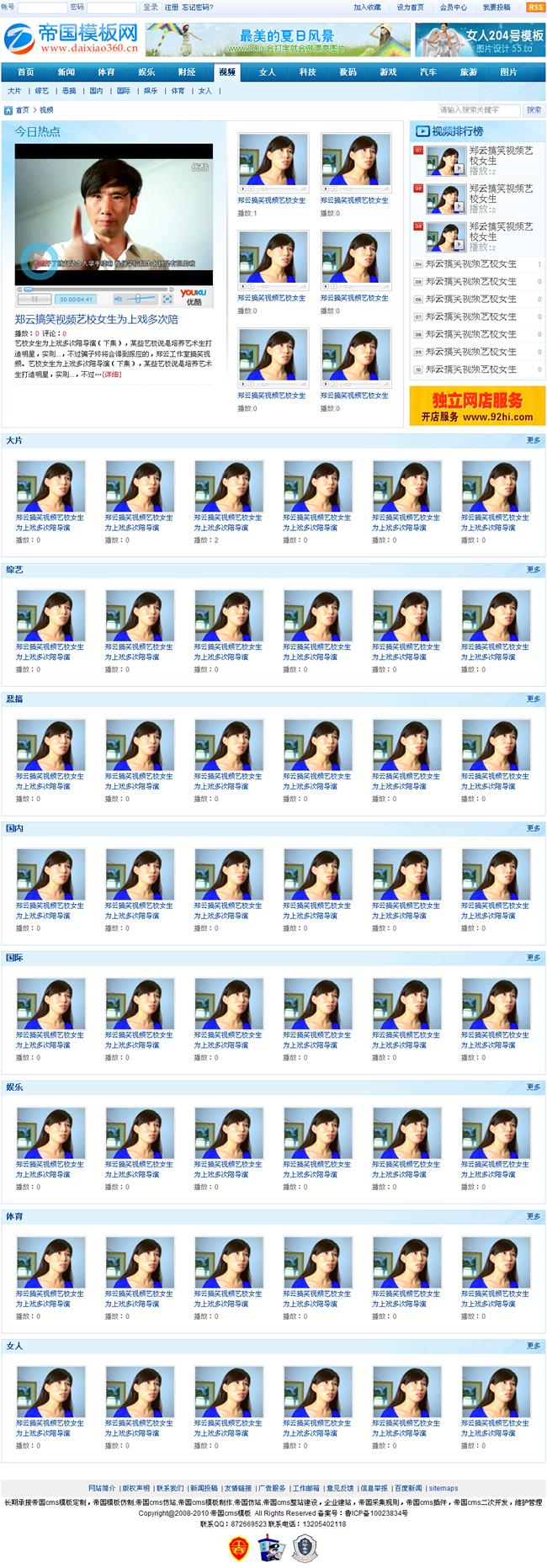 帝国cms新闻门户行业资讯网站程序模板_视频频道