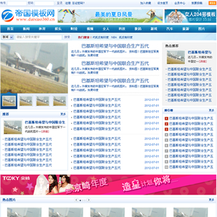 帝国cms新闻门户行业资讯网站程序模板
