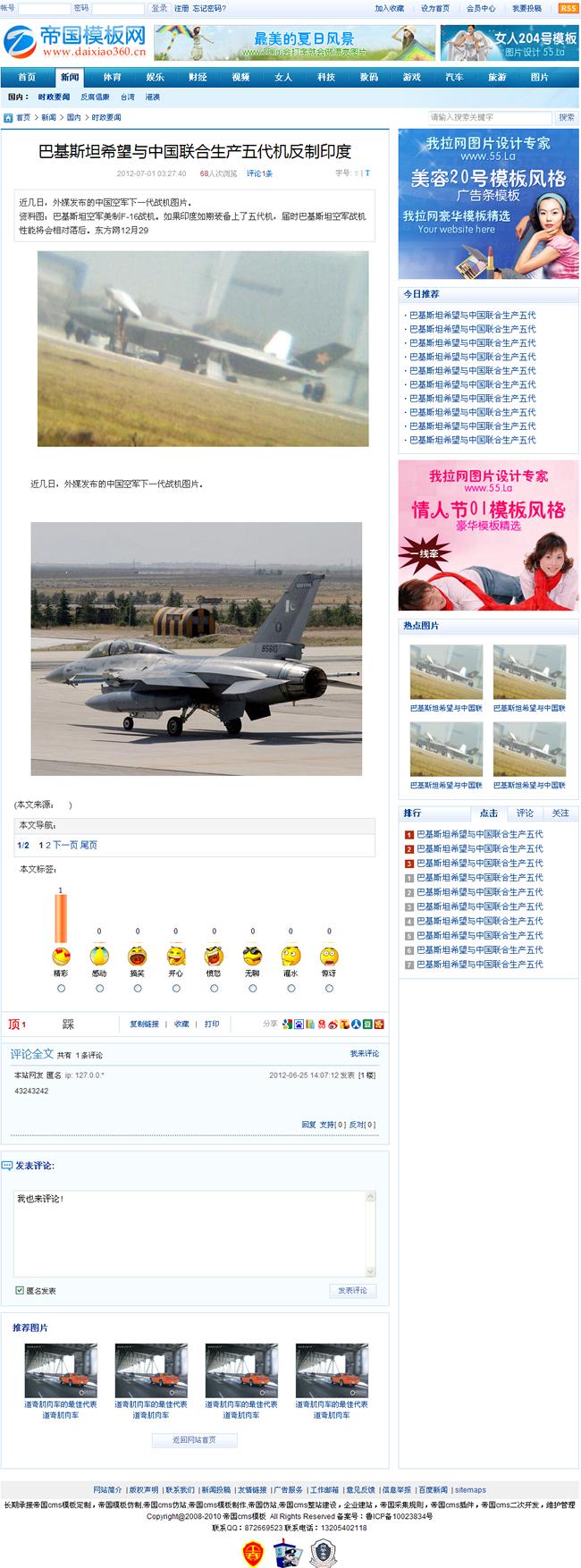 帝国cms新闻门户行业资讯网站程序模板_新闻内容