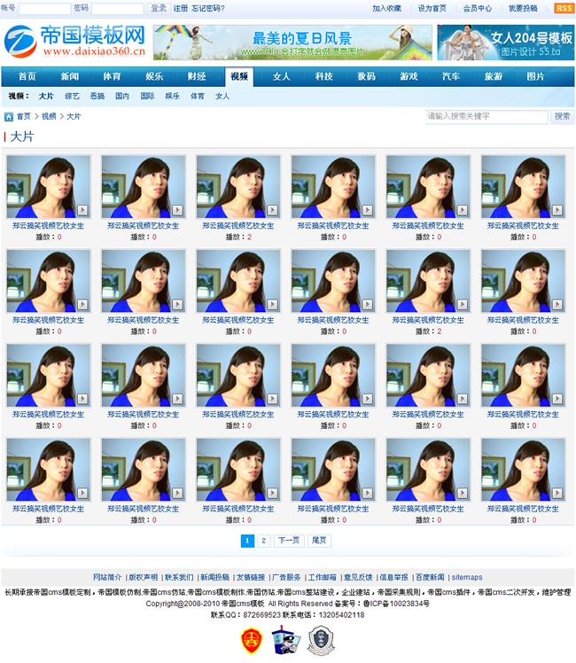 帝国cms新闻门户行业资讯网站程序模板_视频列表