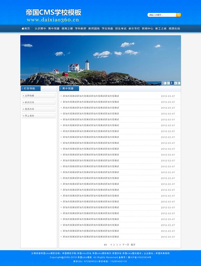 学校网站程序源码帝国cms蓝色版学校模板_文章列表