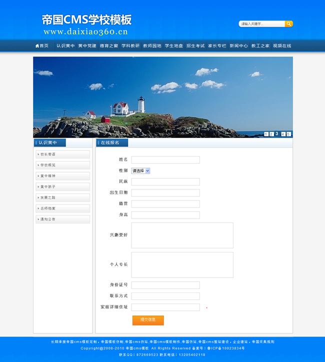 学校网站程序源码帝国cms蓝色版学校模板_在线报名