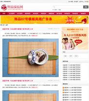 帝国cms博客型新闻文章资讯图片模板